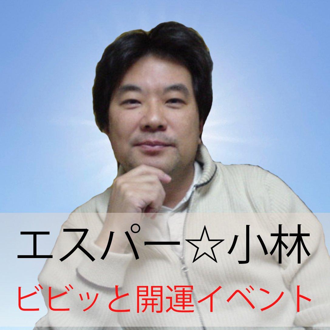 エスパー☆小林 金運アップお食事&トークイベントのイメージその1