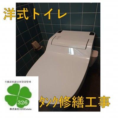 K様 トイレタンク修繕工事