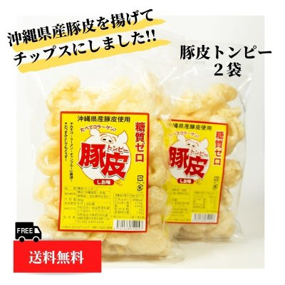 さくさく食感☆豚皮トンピー60g×2袋