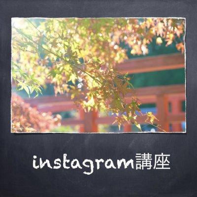 Instagram講座