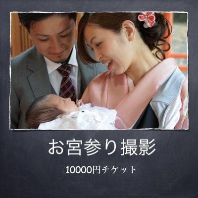 お宮参り撮影