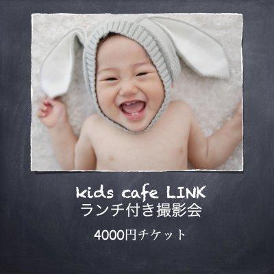 kidscafeLINK撮影会