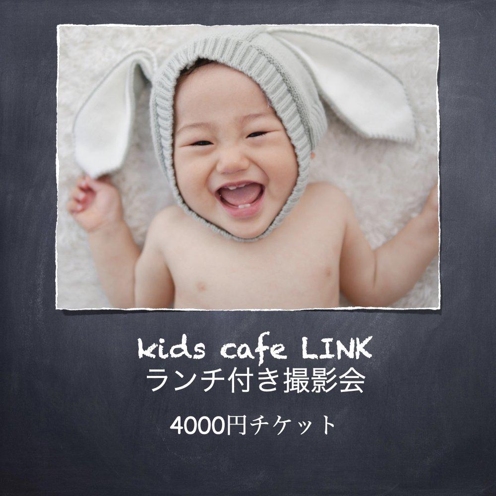kidscafeLINK撮影会のイメージその1