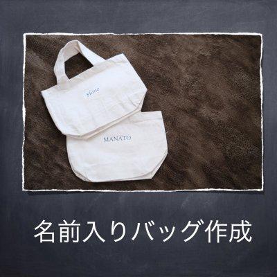 名前入りバッグ作成