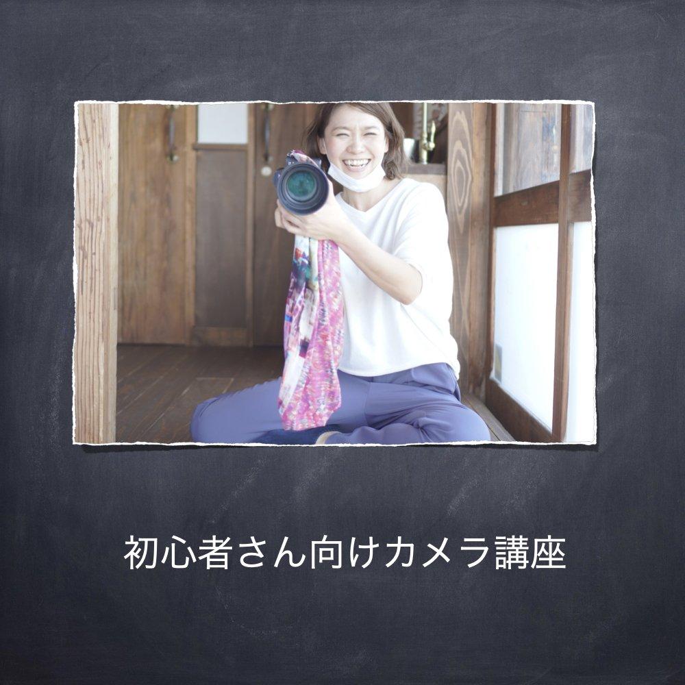 初心者向けカメラ講座のイメージその1