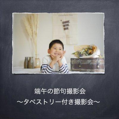 端午の節句撮影会〜毎年使えるタペストリー付き撮影会〜