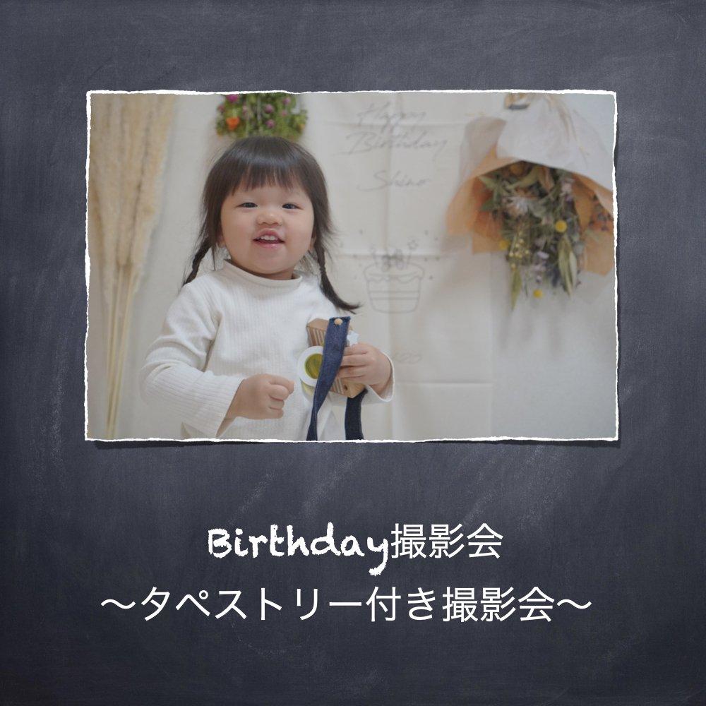 birthday撮影会のイメージその1