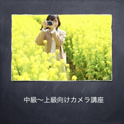 中級〜上級者向けカメラ講座