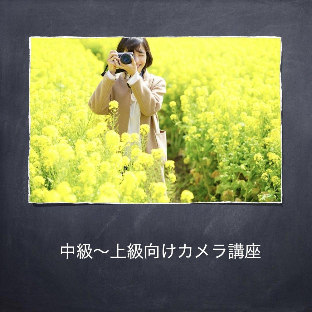 中級〜上級者向けカメラ講座のイメージその1
