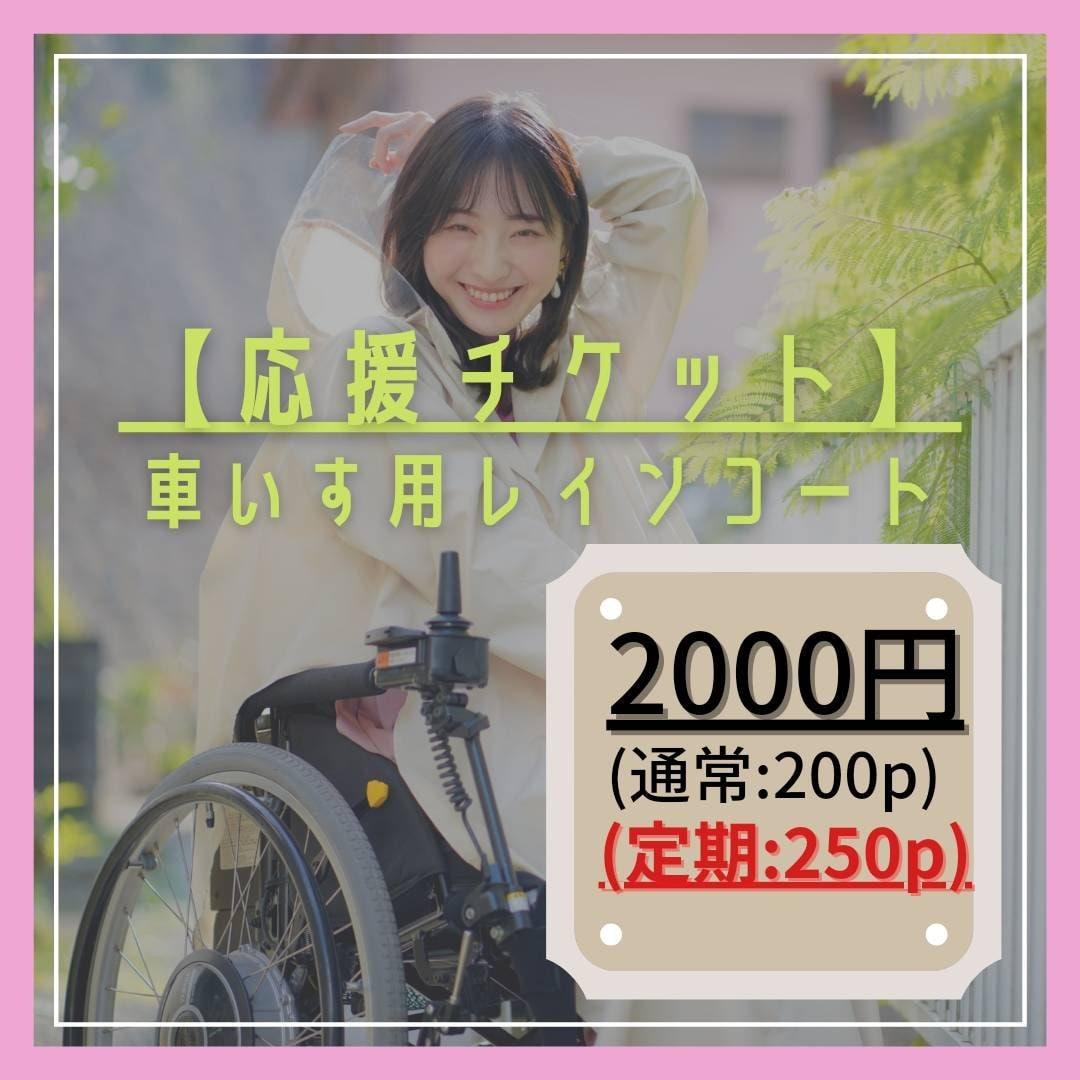 【応援チケット】(2,000円)車いす用レインウェアのイメージその1