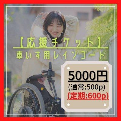 応援チケット(5,000円)車いす用レインウェア