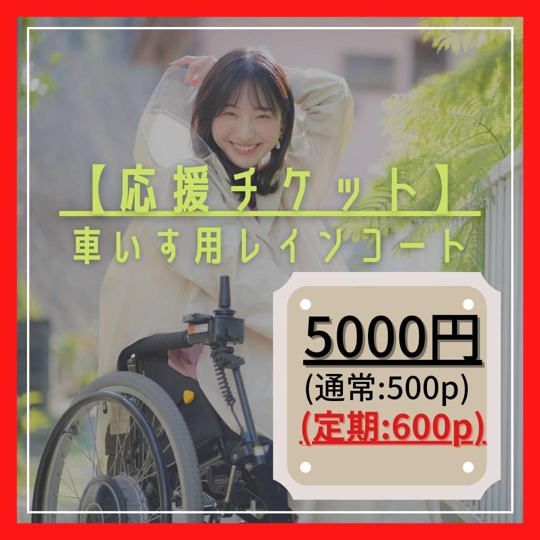 応援チケット(5,000円)車いす用レインウェアのイメージその1