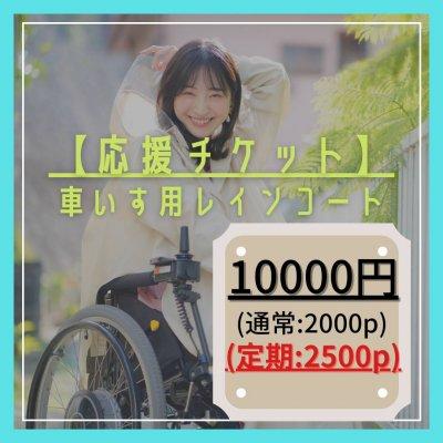 応援チケット(10,000円)車いす用レインウェア