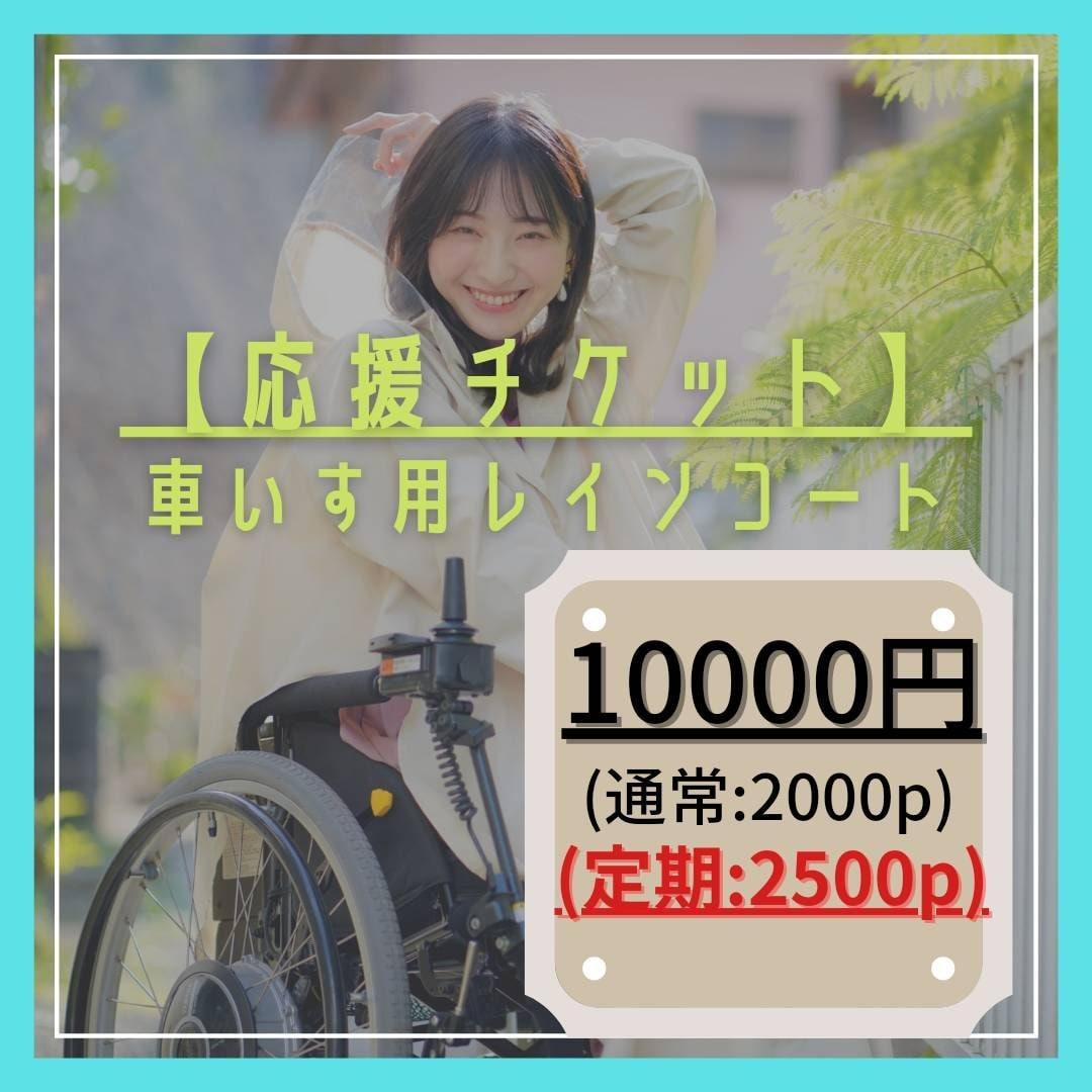 応援チケット(10,000円)車いす用レインウェアのイメージその1