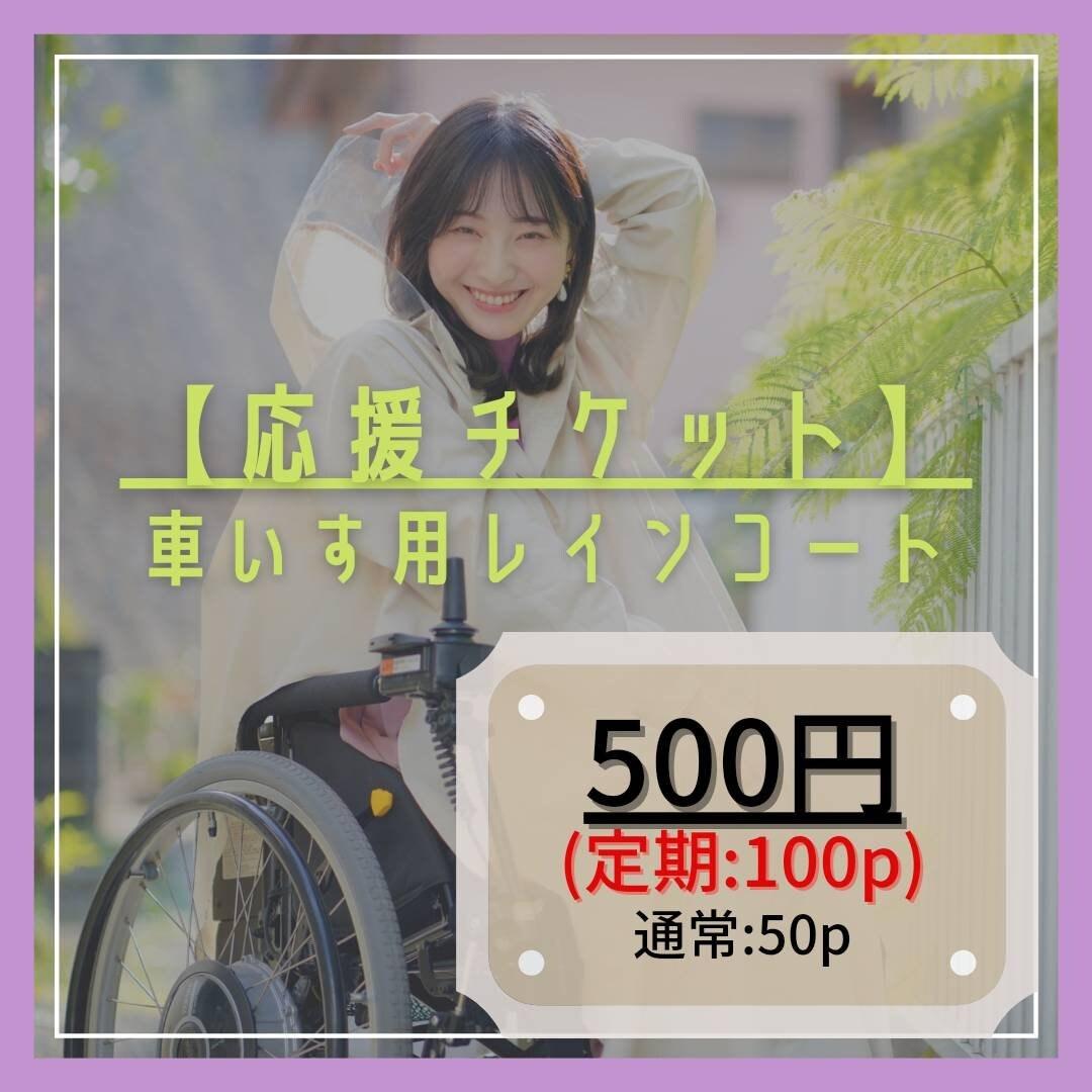 【応援チケット】(500円)車いす用レインウェアのイメージその1
