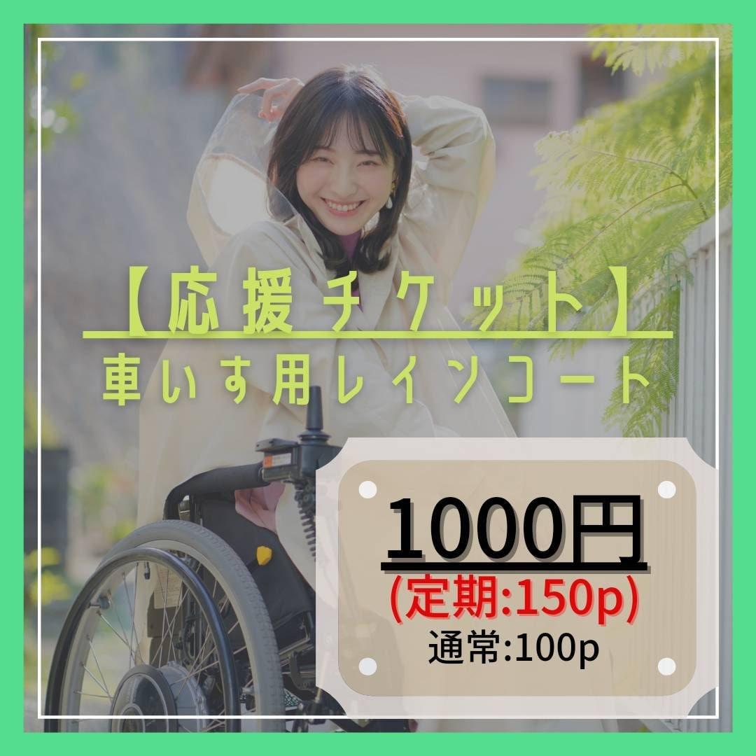 【応援チケット】(1,000円)車いす用レインウェアのイメージその1