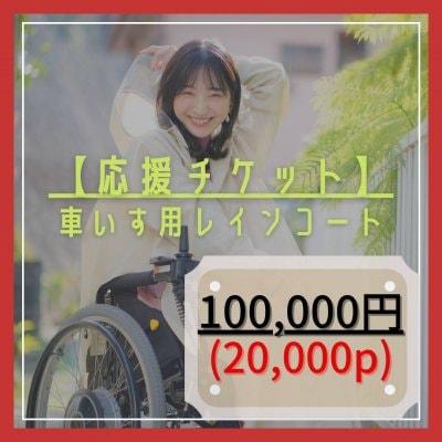 応援チケット(100,000円)車いす用レインウェア