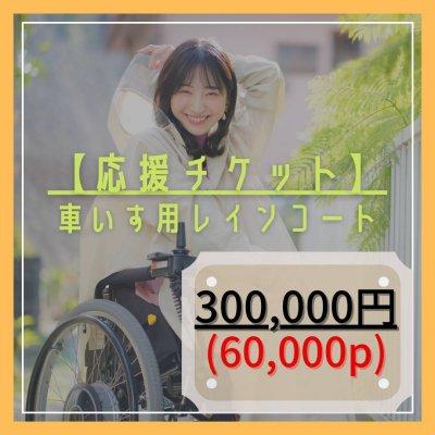 【応援チケット】(300,000円)車いす用レインウェア