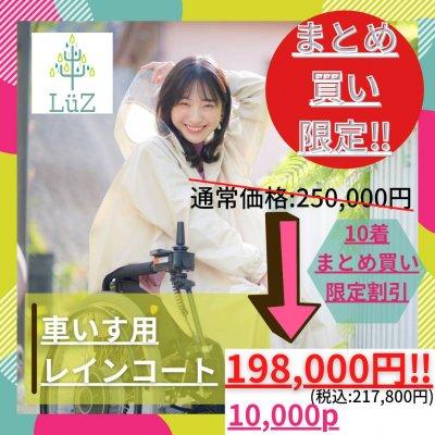 【オープン記念】10着まとめ買い『車いす用レインコート』(フリーサイズ)