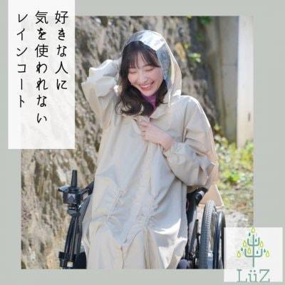 【オープン記念】『車いす用レインコート』(フリーサイズ)