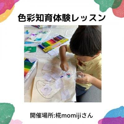 色彩知育体験レッスン(椛momijiさん)
