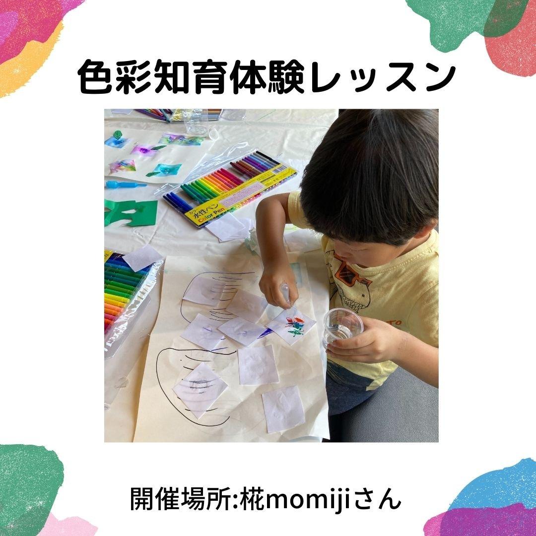 色彩知育体験レッスン(椛momijiさん)のイメージその1