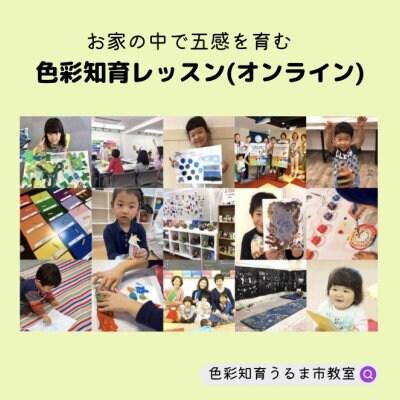 色彩知育レッスン(オンライン)