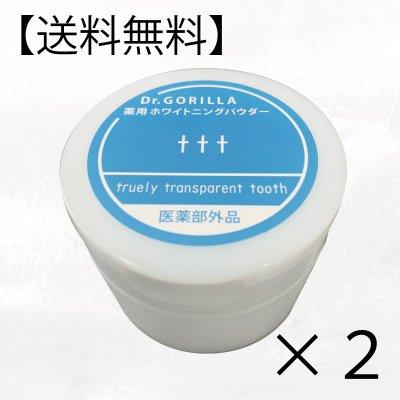 【送料無料】薬用ホワイトニングパウダーttt(スリーティー) 2個セット