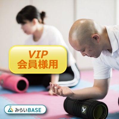 【VIP会員様用】パーソナルトレーニング 8回券(60分×8回)