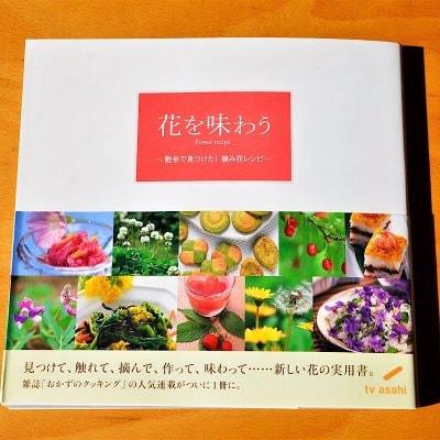 料理本「花を味わう〜散歩で見つけた! 摘み花レシピ〜」絶版本(新品) 限...
