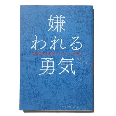 【中古単行本】嫌われる勇気/自己啓発の源流「アドラー」の教え