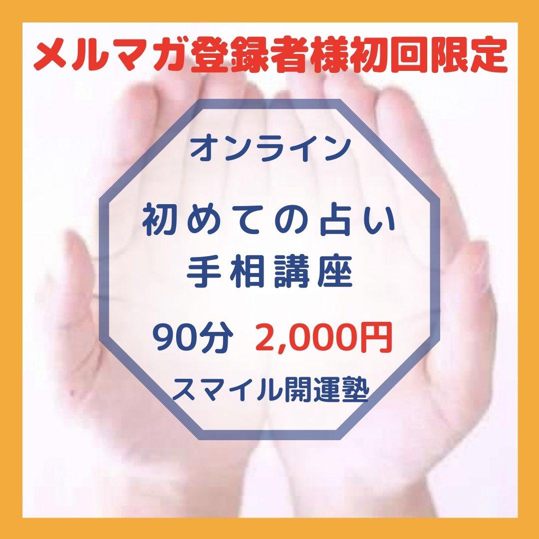 【メルマガ登録者初回限定】オンライン講座90分4,000円→2,000円【はじめての占い】手相の基礎がわかりやすく90分に凝縮された講座のイメージその1