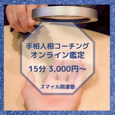 オンライン個別鑑定15分3,000円〜【手相人相コーチングセッション】