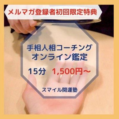 【メルマガ登録者初回限定】オンライン個別鑑定15分3,000円〜→1,500円〜【手相人相コーチングセッション】