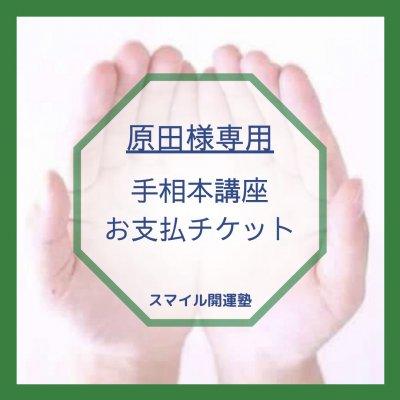 【原田様専用】手相本講座お支払いチケット
