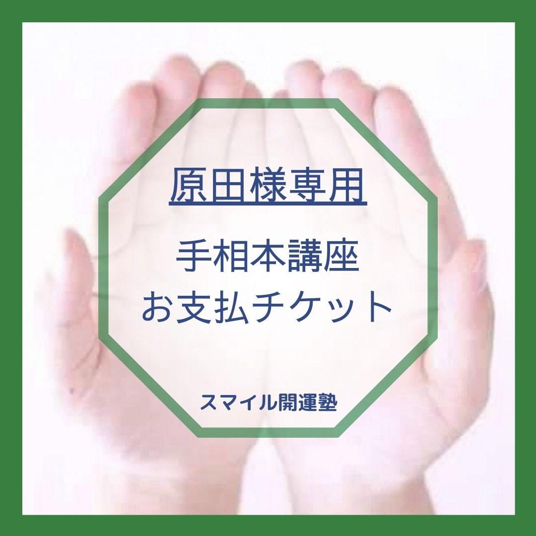 【原田様専用】手相本講座お支払いチケットのイメージその1