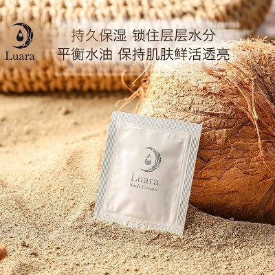 Luara (ルアラ)リッチクリーム 1g(バラ売り)