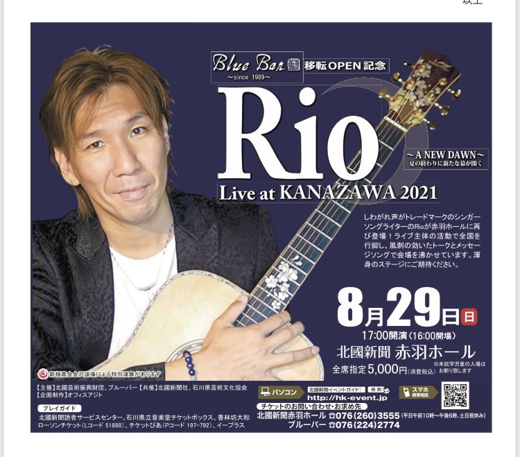 """Rio Concert-Tour2021 """"Only One Bluesのイメージその3"""