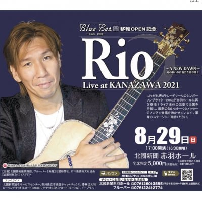 """Rio Concert-Tour2021 """"Only One Blues"""