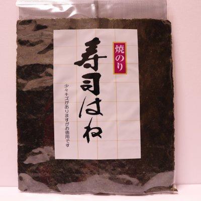【お買い得】焼き海苔「寿司はね」7枚入り×3袋