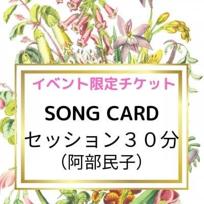 SONG CARDセッション30分:阿部民子(web)