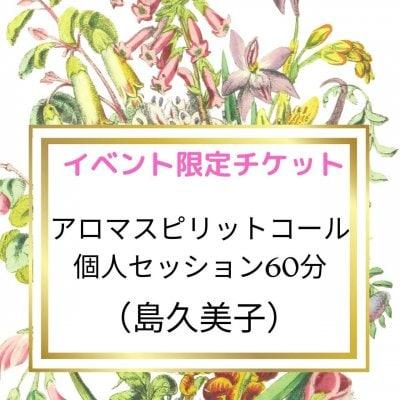 個人セッション60分:島 久美子・アロマスピリットコール