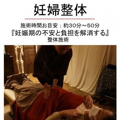 妊婦整体「妊娠期の不安と負担を解消する」整体施術[現地払い]