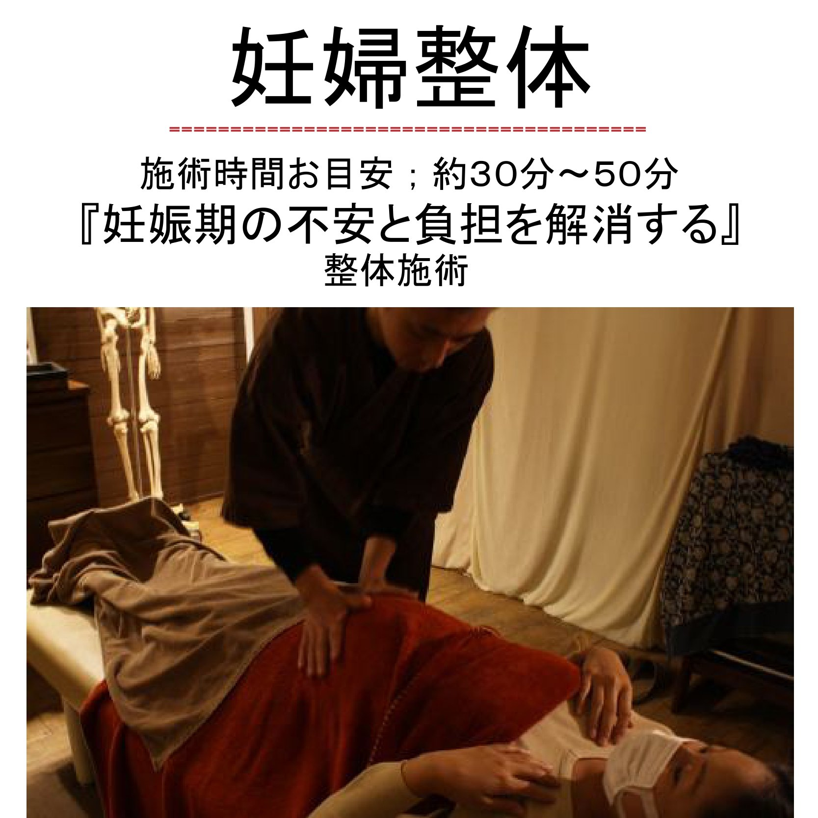妊婦整体「妊娠期の不安と負担を解消する」整体施術のイメージその1