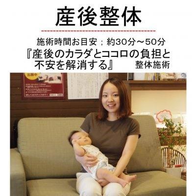 産後整体「産後のカラダとココロの負担と不安を解消する」整体施術[現地払い]