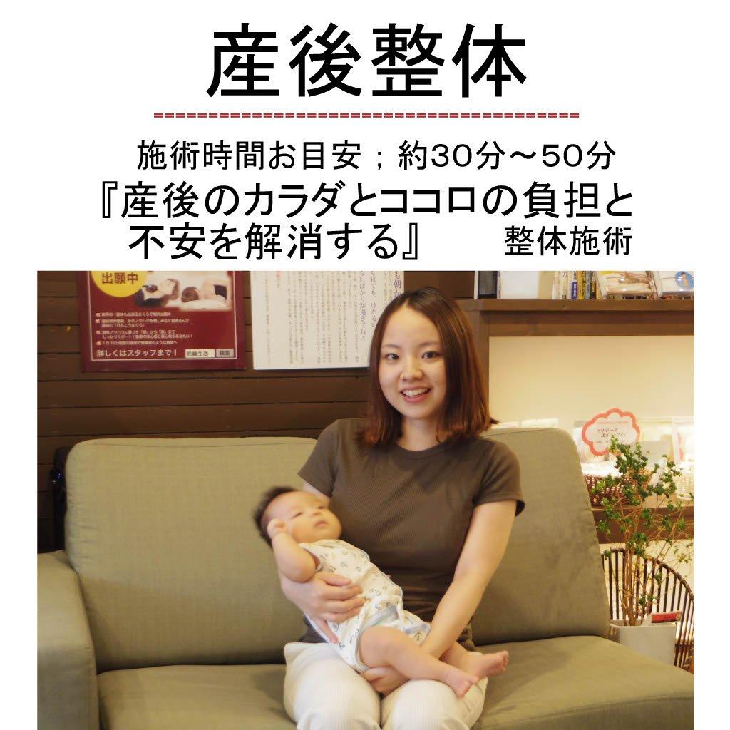 産後整体「産後のカラダとココロの負担と不安を解消する」整体施術[現地払い]のイメージその1