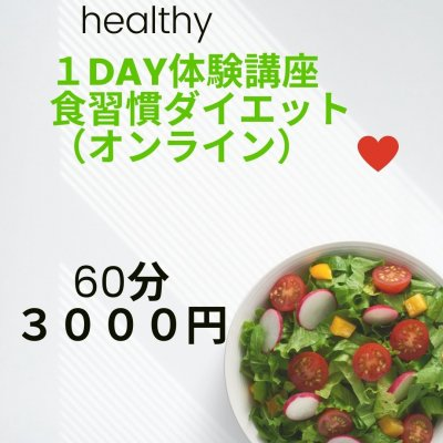 1DAY体験講座「食習慣ダイエット」