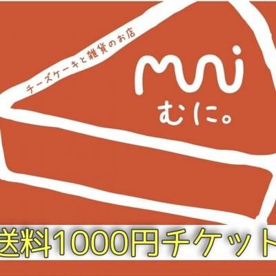 配送料1000円チケット