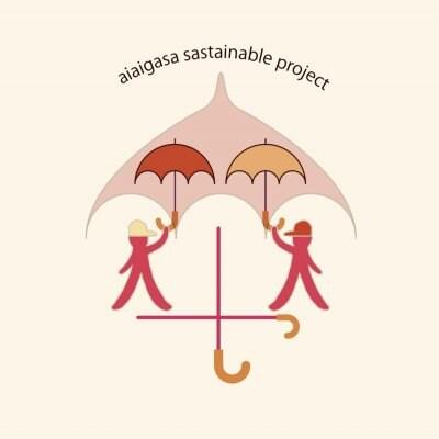 【個人様窓口】相愛傘プロジェクト支援