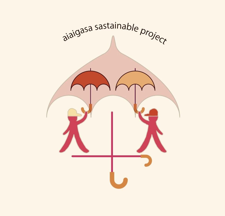 【個人様窓口】相愛傘プロジェクト支援のイメージその1
